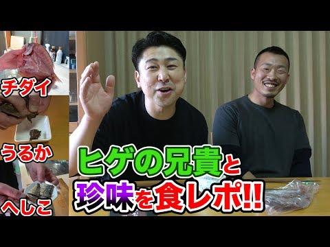 【珍味】頂き物をヒゲの兄貴とゆる〜く食べてみました!!