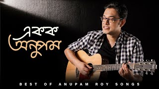 Best of Anupam Roy | Audio Jukebox | Bengali Songs | SVF Music