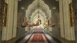 Rah-e-Huda: Die Wahrhaftigkeit des Verheissen Messias (as)
