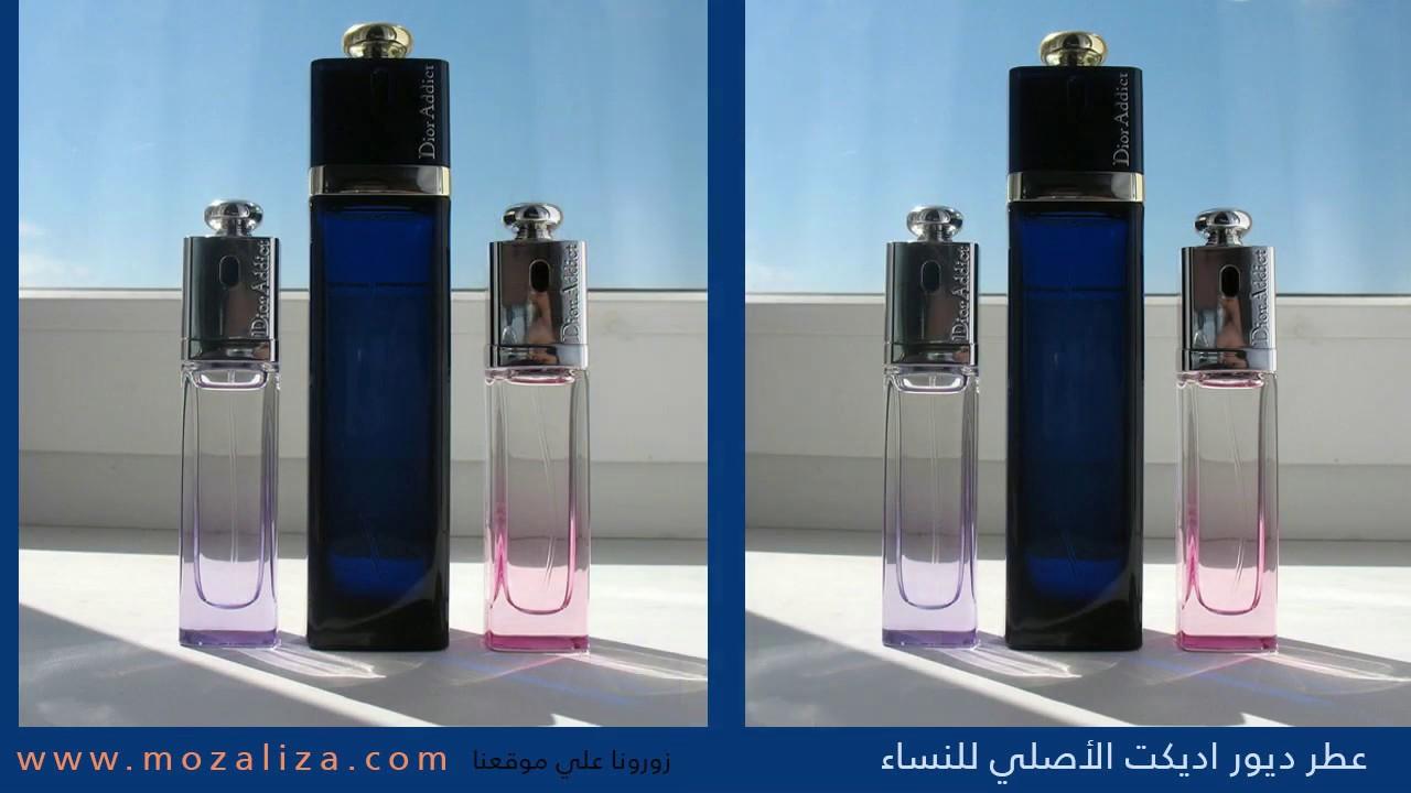 5c45927fb عطر ديور اديكت الأزرق الأصلي للنساء Dior Addict Christian Dior ...