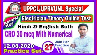CRO mcq answer hindi English 2020   oscilloscope mcq for UPPCL UPRVUNL JVVNL electrician electronics