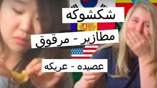 Friends From Around The World Try Arabic Food
