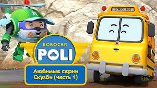 Робокар Поли - Любимые серии Скулби (часть 1) | Поучительный мультфильм