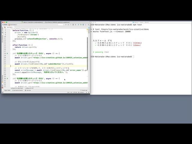 Node jsとSeleniumでWebアプリのUIテストを自動化(2018年版