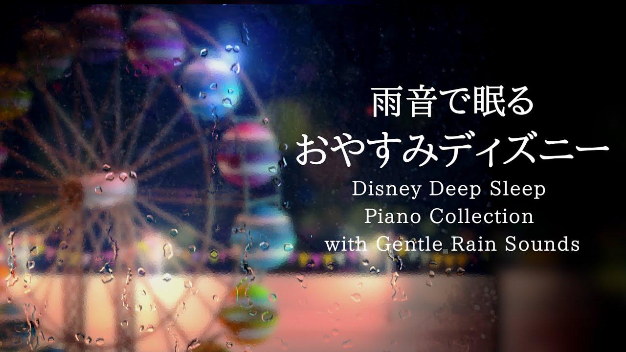 雨音で眠る☂おやすみディズニー・ピアノメドレー【睡眠用BGM,動画中広告なし】Disney Piano Collection with Rain Sounds Piano Covered by kno