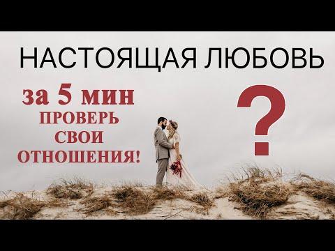 Как Узнать что Парень Тебя Любит? | ПРОВЕРЬ свои отношения! НАСТОЯЩАЯ ли у вас любовь?