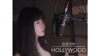 Download Lagu Hollywood - 검정치마 ( Cover by 자흔) mp3