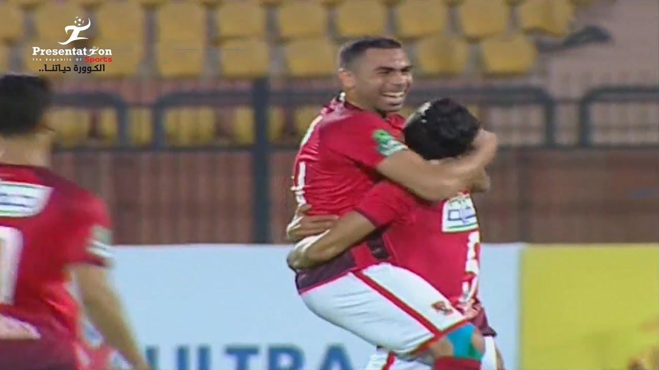 أهداف مباراة الأهلي 2 - 0 الداخلية - كأس مصر
