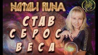 Став сброс веса / Рунный эксперт от Наталии Рунной #рунныймаг