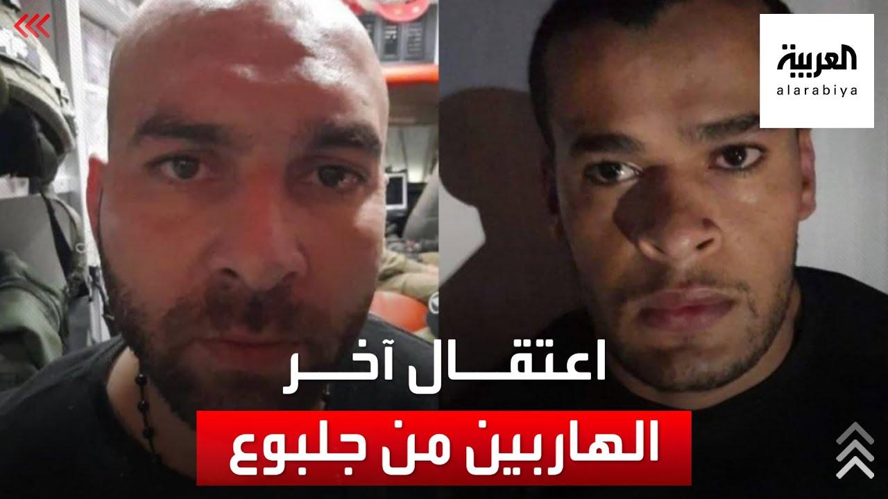تفاصيل اعتقال آخر أسيرين من بين 6 أسرى فروا من سجن جلبوع  - نشر قبل 22 ساعة