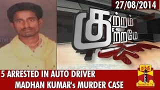 "Kutram Kutrame - ""5 Arrested In Auto Driver Madhan Kumar Murder Case"" - Thanthi TV"