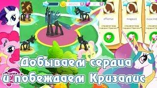 Добываем сердца и побеждаем Кризалис в игре My Little Pony