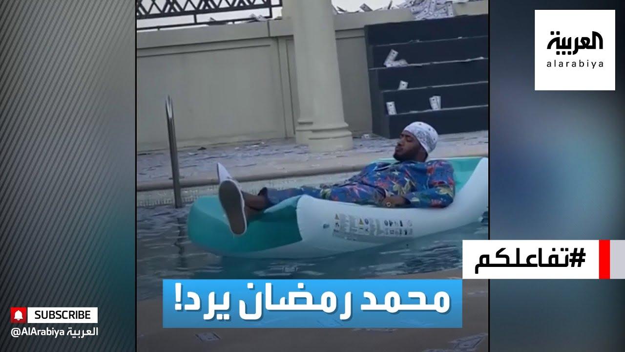 تفاعلكم| الطيار يورط  محمد رمضان بـ6 ملايين.. والفنان يرد!  - 18:58-2021 / 4 / 8
