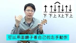 (FB雲端琴人) 烏克麗麗 Folk rock民謠搖滾 (上)
