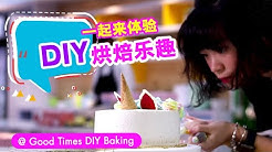 Happy Baking - Good Times DIY & Lifestyle Cafe @ Paradigm Mall / My Town