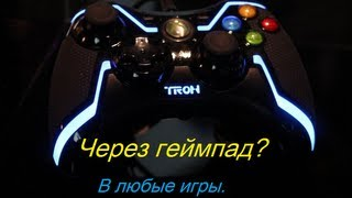 [Видеоурок]Как играть в любые игры на ПК через геймпад?