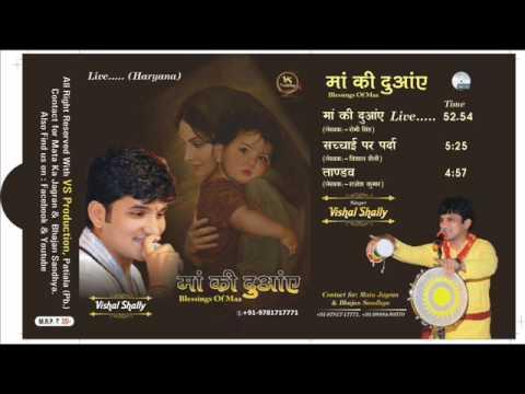 Le ja Maa ki duyaein ye kaam ayengi vishal shally new mp3 bhajan 2016 live in haryana