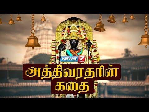 அத்திவரதரின் கதை    A Story Of Athivarathar   கதைகளின் கதை   News 7 Tamil   10.08.19