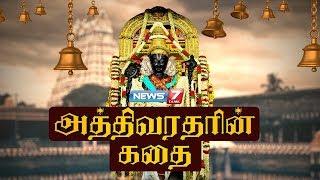 அத்திவரதரின் கதை  | A Story Of Athivarathar | கதைகளின் கதை | News 7 Tamil | 10.08.19