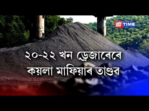 Illegal Coal Mining in Karbi Hills poses threat to environment