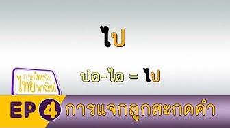 EP4 ภาษาไทยกับไทยพาณิชย์ ตอน การแจกลูกสะกดคำ