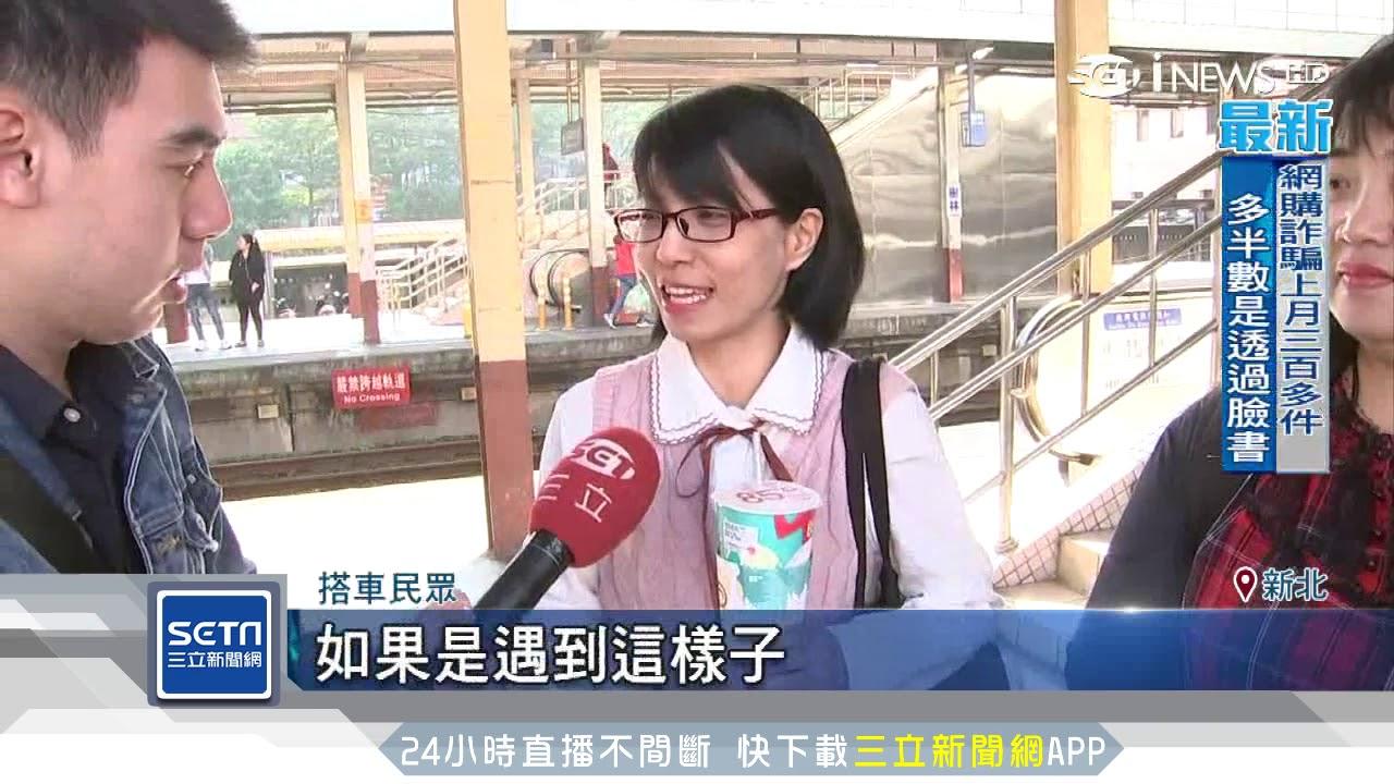 臺鐵噁男擠人多車廂 伸手偷摸私密處|三立iNEWS - YouTube
