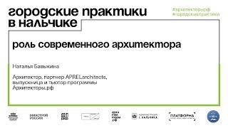 Роль современного архитектора: Наталья Бавыкина