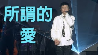小宇宋念宇演唱會彩排 練唱《所謂的愛》跟正式一樣好聽