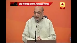 This verdict is historic, it's not about anyone's win or loss: Amit Shah on Triple Talaq
