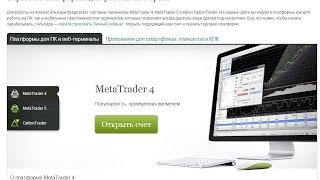 Совершение сделок в Metatrader 4|Компания Альпари