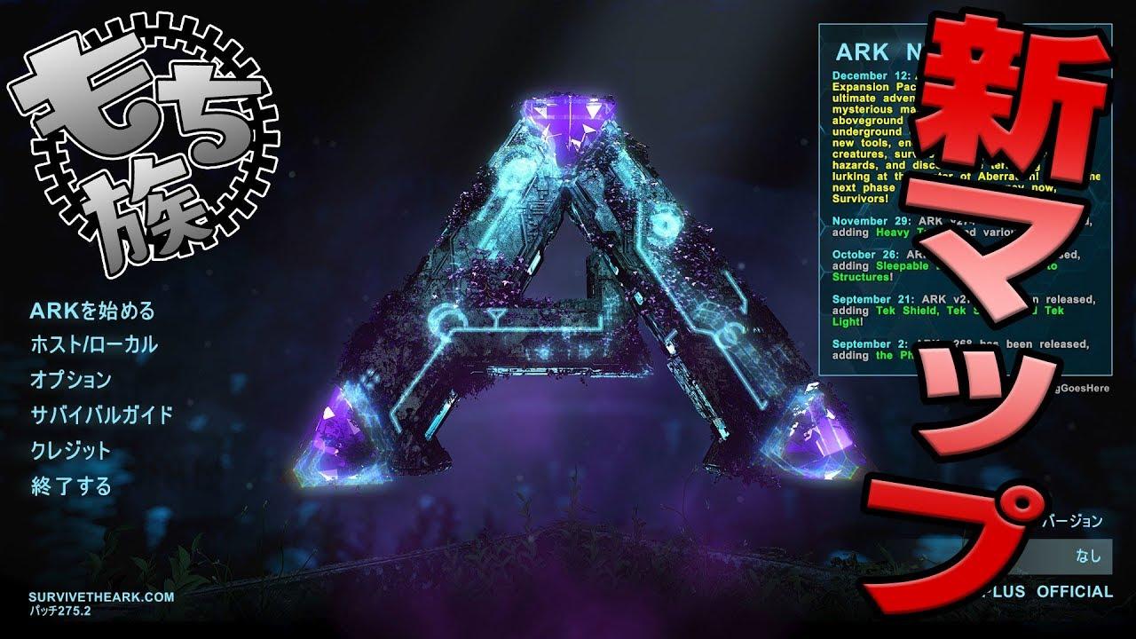 【ARK Survival Evolved Aberration実況】Part28 ついに新ダウンロードコンテンツ!【公式PvP攻略編】 - YouTube
