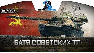 Объект 705А - Батя советских ТТ - ОБЗОР