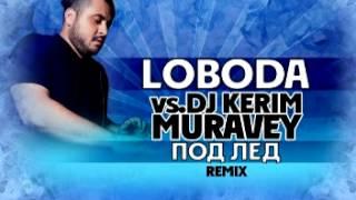 LOBODA vs.DJ KERIM MURAVEY -- Под лед (remix)