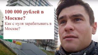Сколько можно зарабатывать в Москве? от 20 000 рублей до 1 000 000 рублей в месяц!