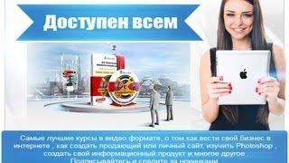 Видео курсы и видеоуроки по онлайн бизнесу и созданию сайтов
