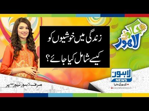 Jaago Lahore Episode 441 - Part  2/4 - 28 June 2018