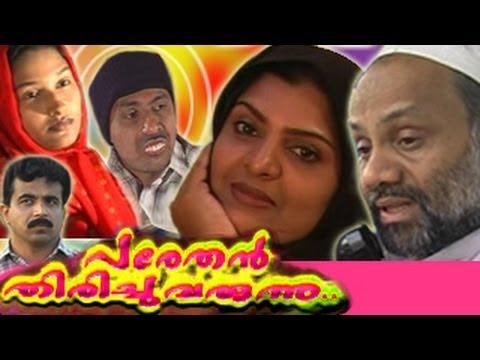 """""""പരേതന് തിരിച്ചു വരുന്നു"""" : FULL  Home Cinema : SALAM KODIYATHOOR"""