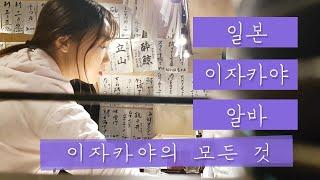 일본 알바 Vlog(브…