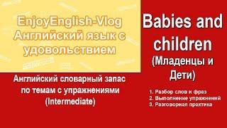 Словарный запас на тему Babies and Children (Младенцы и дети). Уровень Intermediate(, 2017-01-08T18:14:26.000Z)