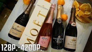 видео Шампанское