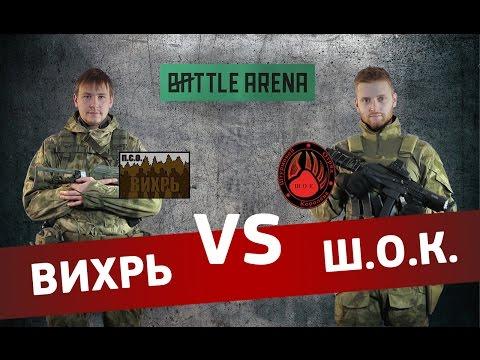 Встреча давних соперников. Вихрь VS ШОК.Товарищеская игра финалистов BattleArena     GoPro