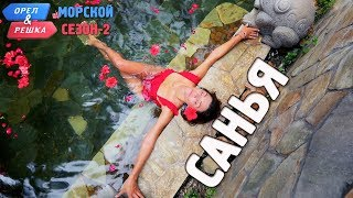 Санья. Орёл и Решка. Морской сезон/По морям-2 (Russian, English subtitles)