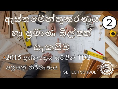 #TDS #QS #a/l engineering technology sinhala 2015 past paper