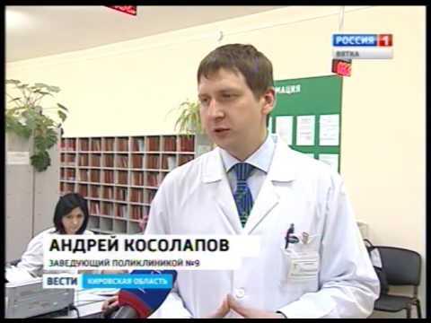 Обновленная поликлиника №9 (ГТРК Вятка)