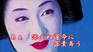 北はじめ先生の書きおろし新曲を黒岩安紀子さんが唄いました。 作曲の松...