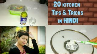 20 Awesome kitchen tips and tricks in hindi || Indian kitchen tips and tricks