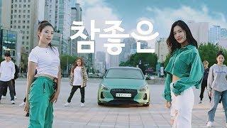 '참좋은 운전자보험 X 1MILLION' 뮤직비디오 Full 버전