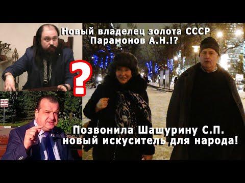 Новый владелец золота СССР Парамонов А.Н.!?  Позвонила Шашурину С.П. новый искуситель для народа!