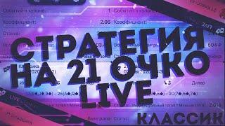 постер к видео СТРАТЕГИЯ НА НОВУЮ ИГРУ 21 ОЧКО КЛАССИК / 1XBET