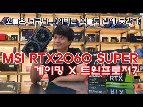 MSI RTX2060 SUPER GAMING X 트윈프로져 7 !! - 게임 프레임 체크 ( 오늘도 테스트테스트테스트!! )